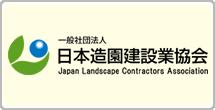 日本造園建設業協会