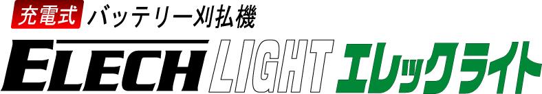 ELECHライトロゴ