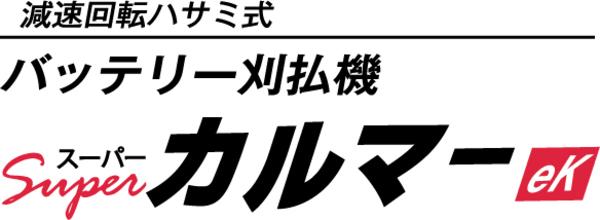 「バッテリー刈払機 スーパーカルマーeK」発売!