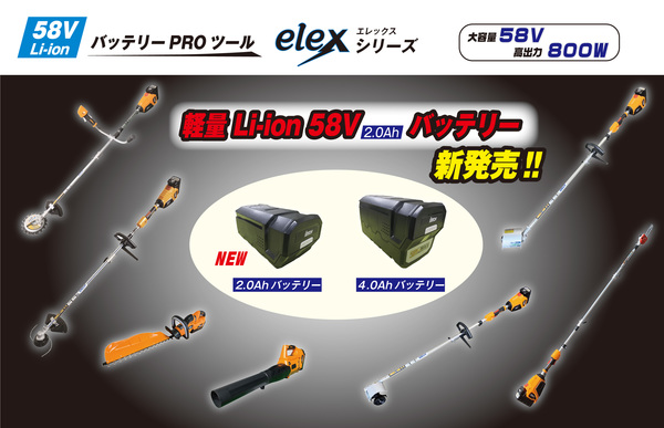 「elexシリーズ」バッテリーラインナップ追加