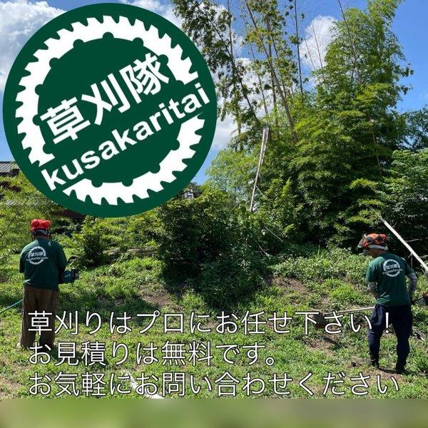 お客様の声 草刈隊-kusakaritai.com- 様